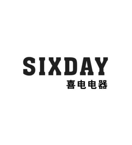 喜电电器-SIXDAY