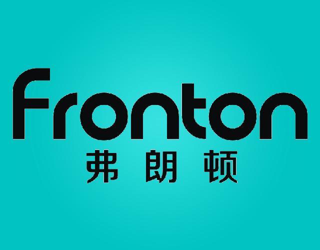 弗朗顿 FRONTON