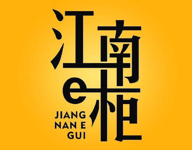 江南E柜 JIANG NAN E GUI
