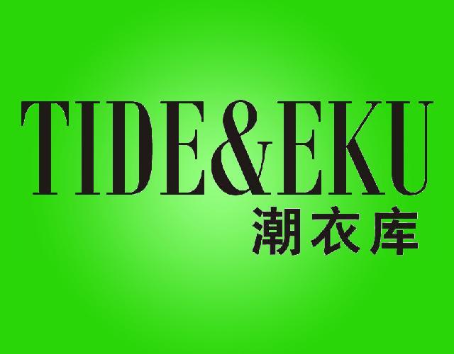 潮衣库 TIDE&EKU