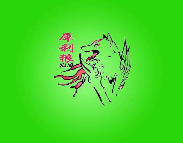 犀利狼 XLW