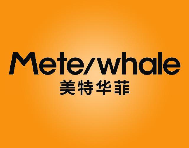 美特华菲 METE/WHALE