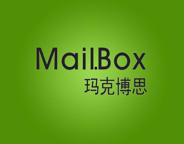 玛克博思MAIL.BOX