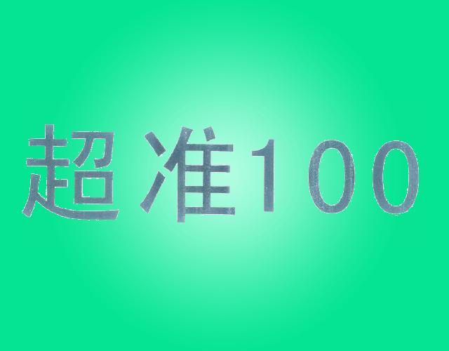 超准100