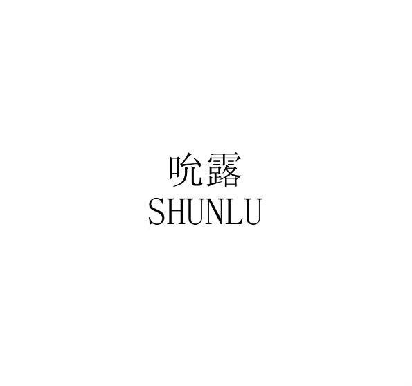 吮露SHUNLU