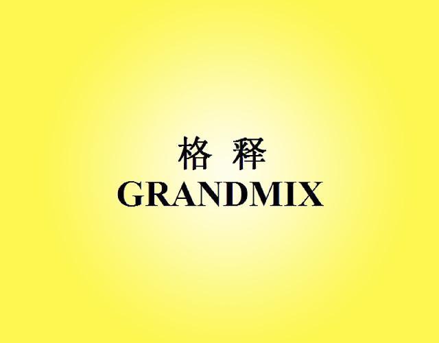 格释  GRANDMIX