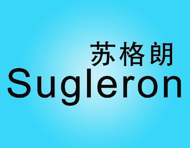 苏格朗 SUGLERON