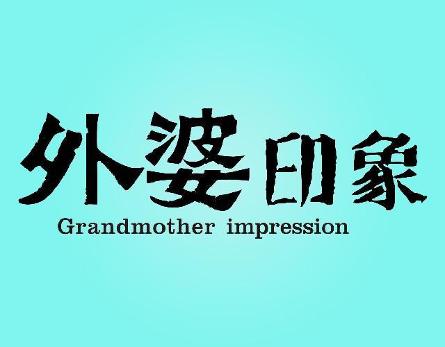 外婆印象 GRANDMOTHER IMPRESSION