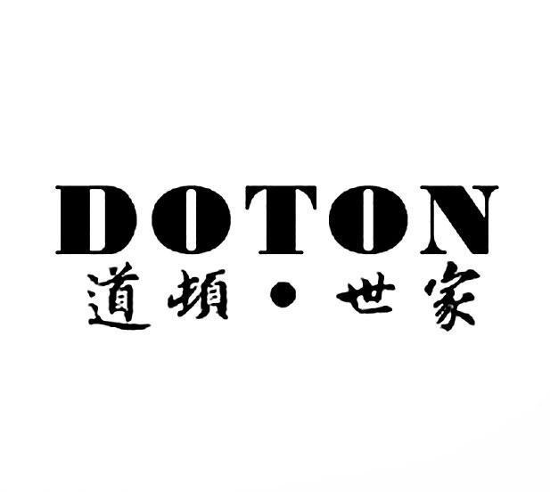 道顿世家DOTON