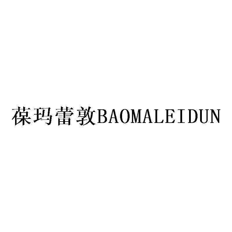 葆玛蕾敦BAOMALEIDUN