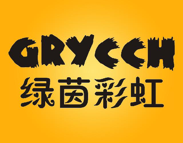 绿茵彩虹 GRYCCH
