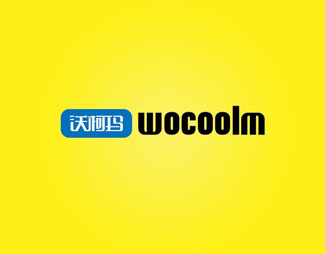 沃柯玛WOCOOLM