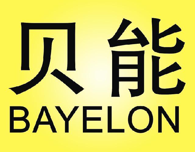 贝能 BAYELON