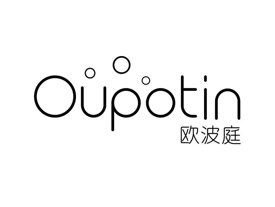 欧波庭 OUPOTIN