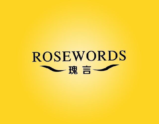 瑰言 ROSE WORDS