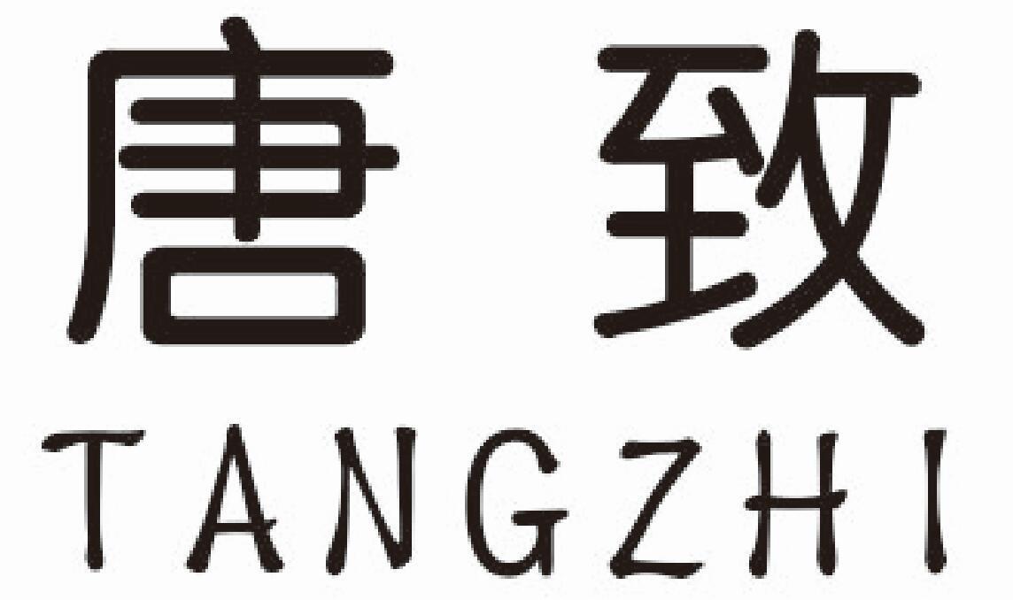 唐致 TANGZHI