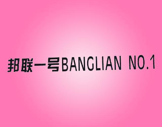 邦联一号;BANG LIAN NO;1