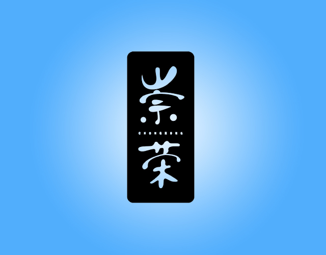崇荣CHONGRONG商标转让