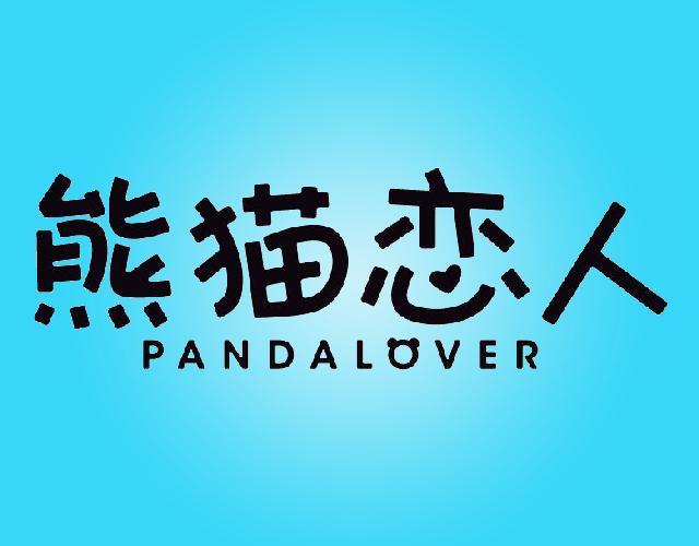 熊猫恋人 PANDALOVER