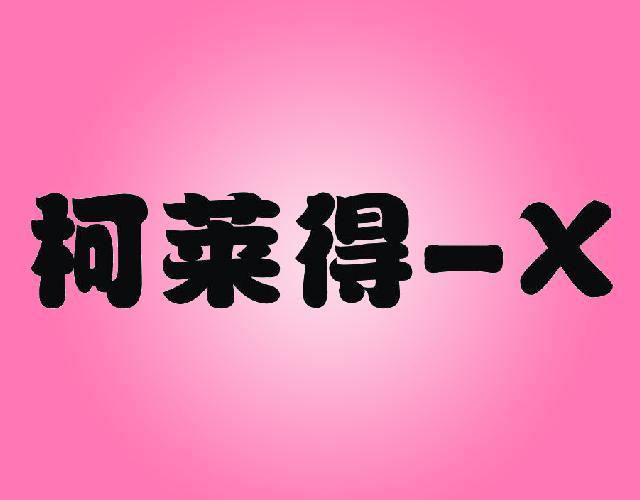 柯莱得-X