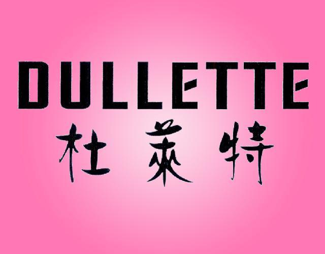 杜莱特 DULLETTE