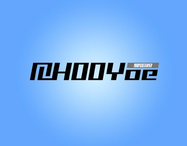 曼哈悦MHOOYOE