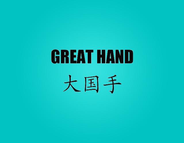 大国手 GREAT HAND