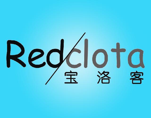 RED CLOTA 宝洛客