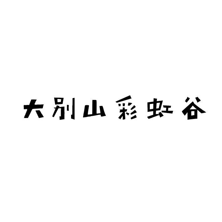 大别山彩虹谷