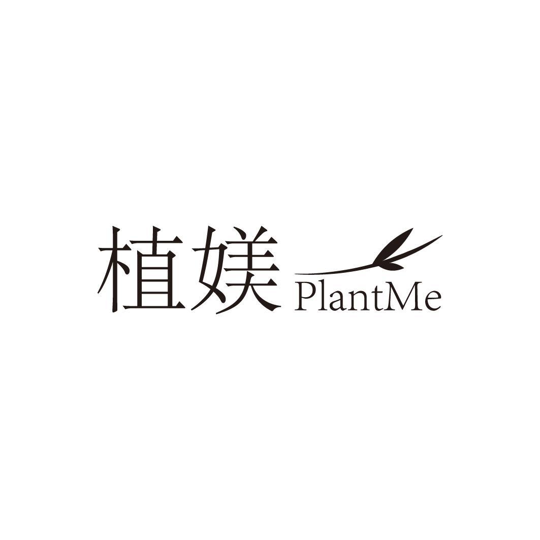 植媄PLANTME