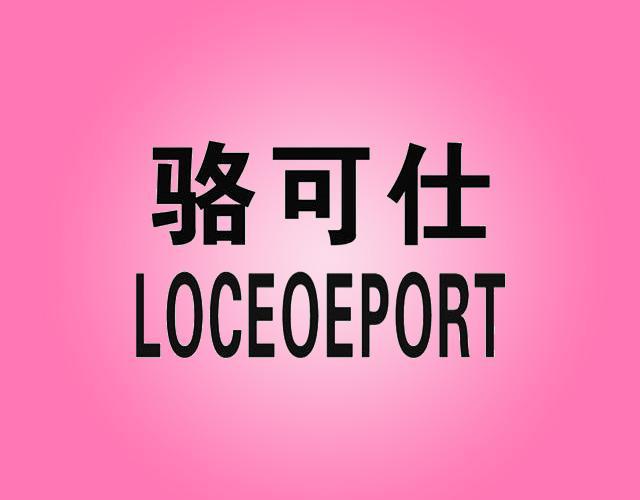 骆可仕 LOCEOEPORT