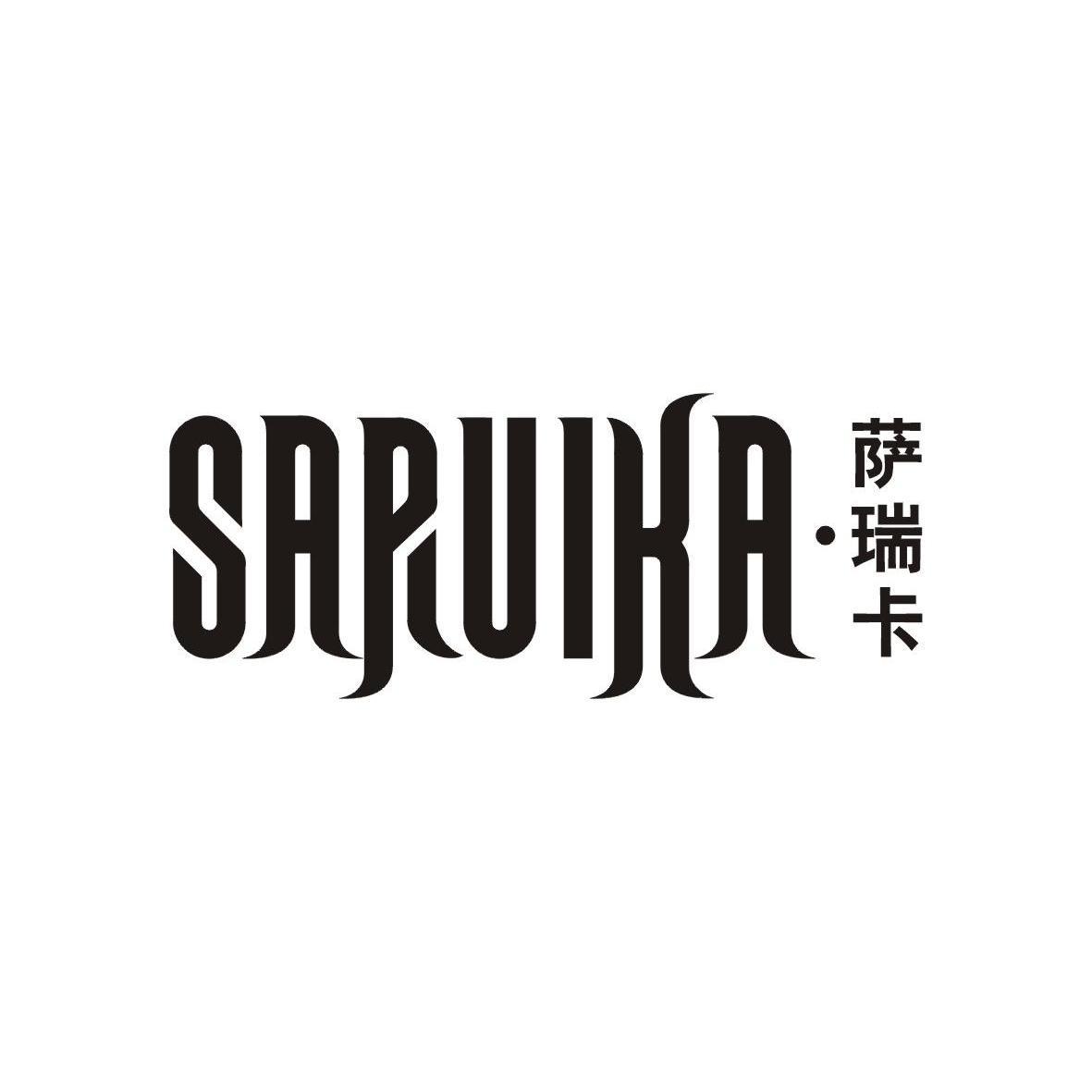 萨瑞卡SARUIKA