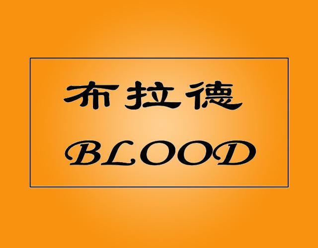 布拉德 BLOOD