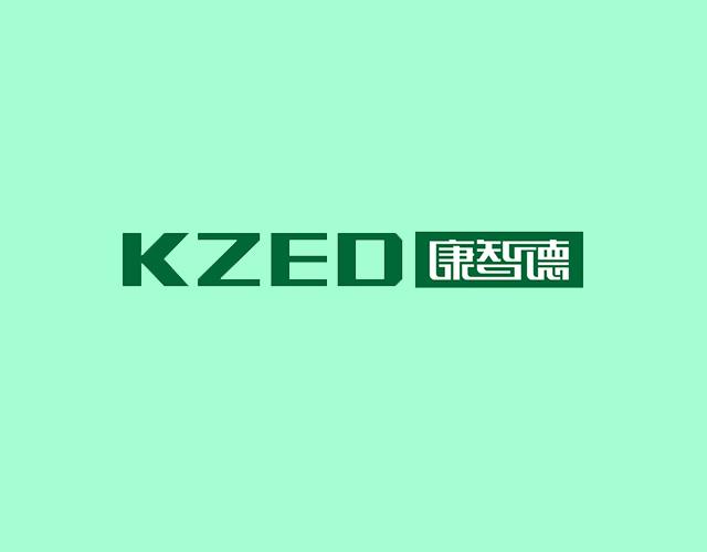康智德KZED