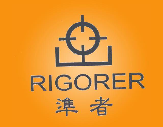 准者;RIGORER