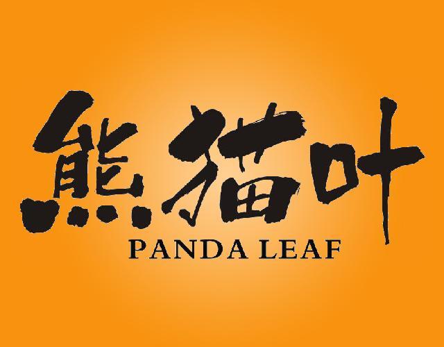 熊猫叶 PANDA LEAF