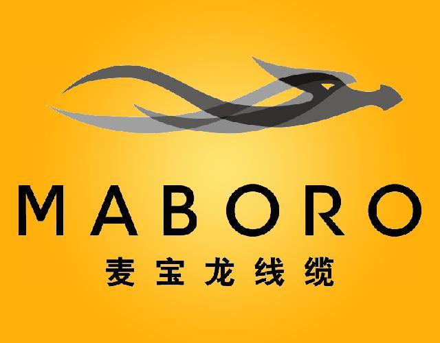 麦宝龙线缆  MABORO