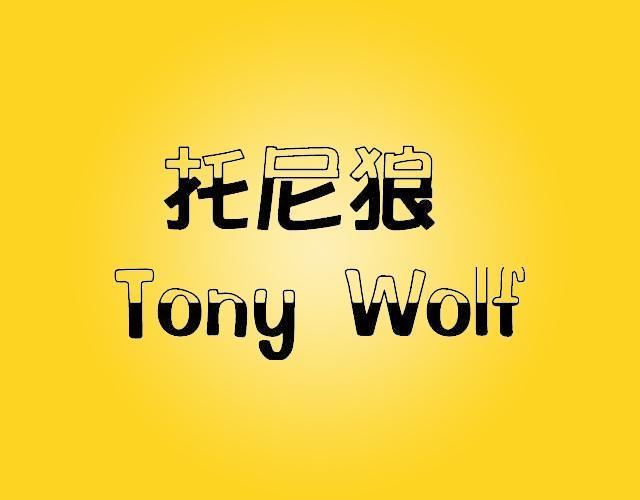 托尼狼 TONY WOLF