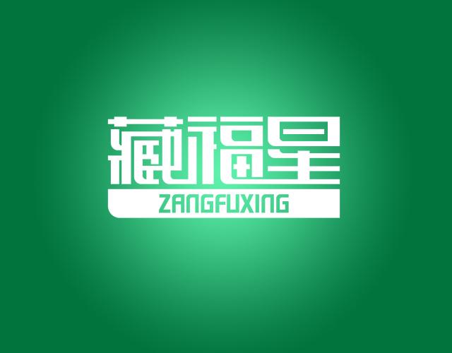 藏福星ZANGFUXING