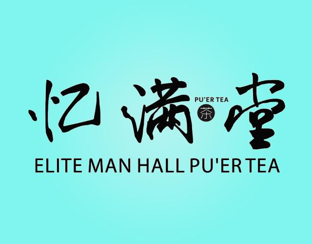 忆满堂茶 ELITE MAN HALL PU'ER TEA PU'ER TEA