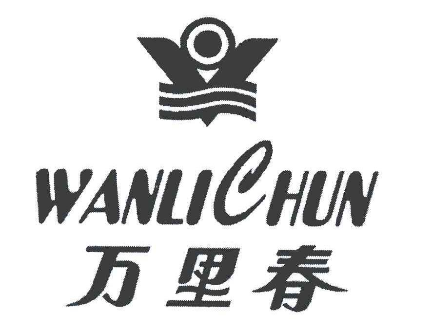 万里春,WANLICHUN