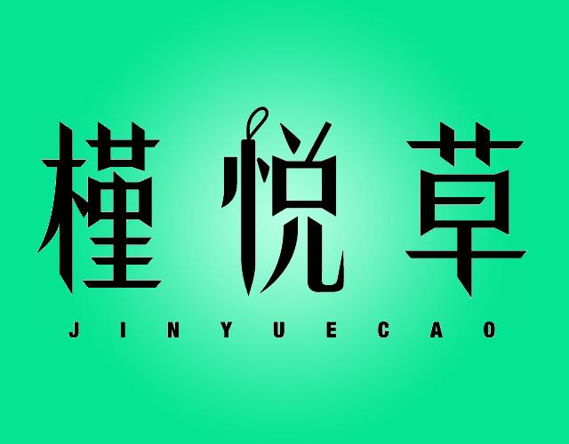 槿悦草JINYUECAO