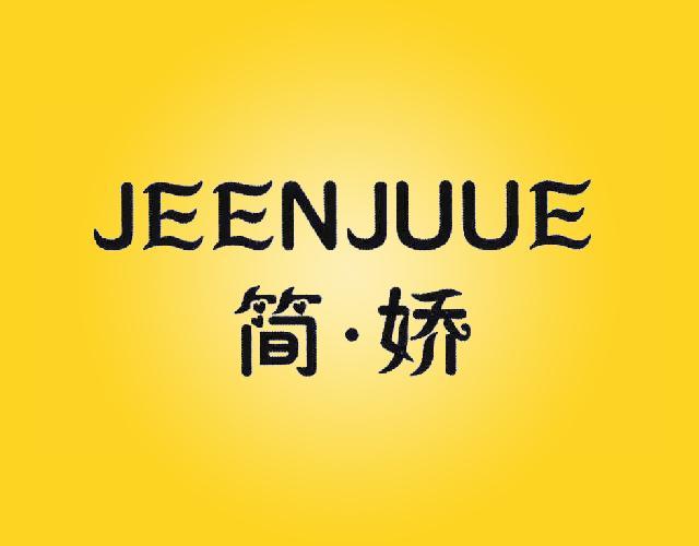 简·娇 JEENJUUE