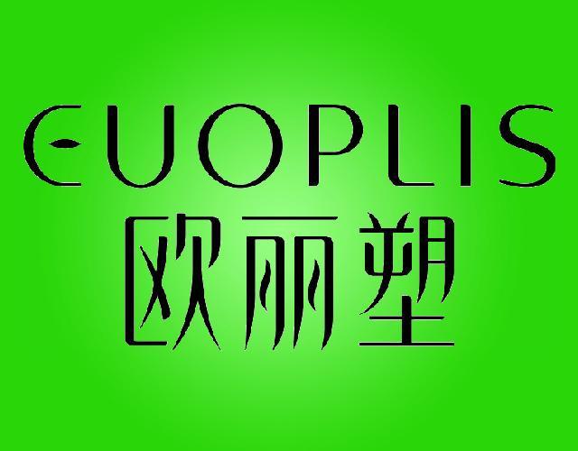 欧丽塑 EUOPLIS