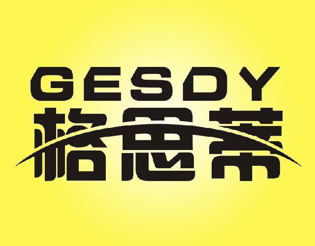 格思蒂GESDY