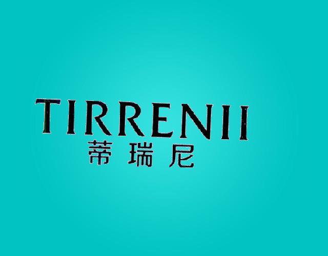 蒂瑞尼 TIRRENII