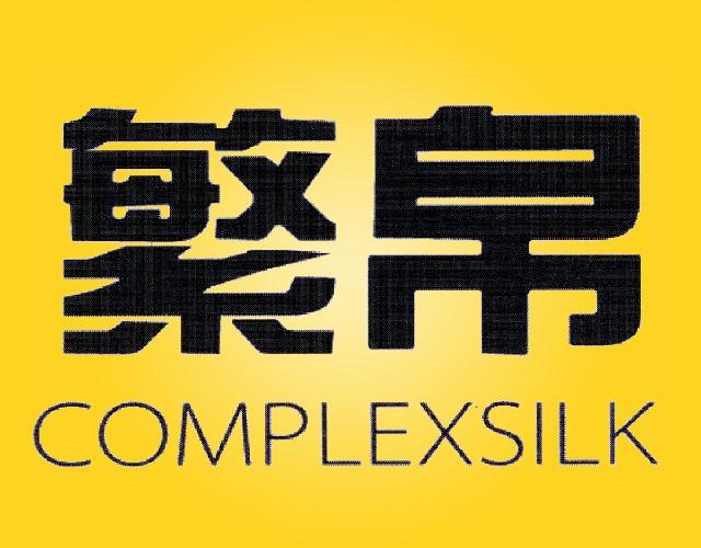 繁帛 COMPLEXSILK