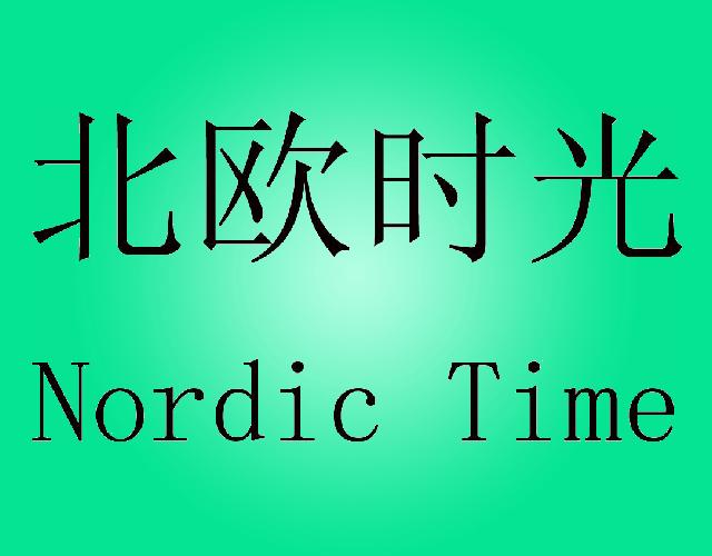 北欧时光Nordic Time