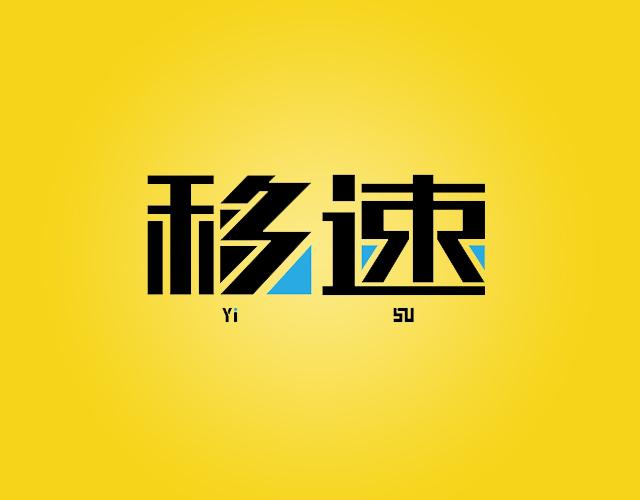 移速YISU商标转让
