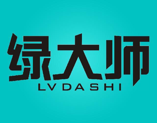 绿大师LVDASHI